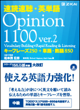 英検1級 opinion1100