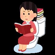 トイレで勉強