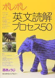 英検1級 読解 練習