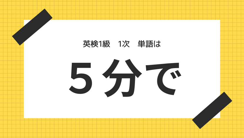 英検1級 単語 時間