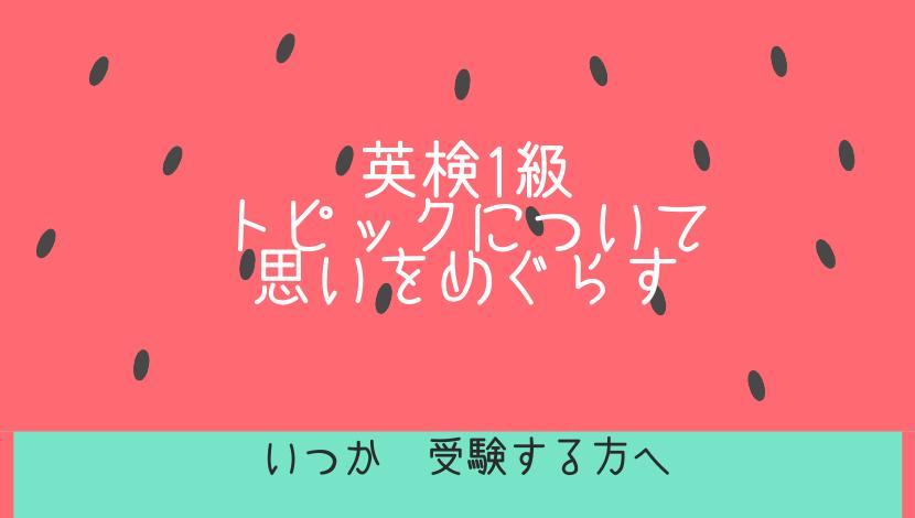 英検1級 トピック