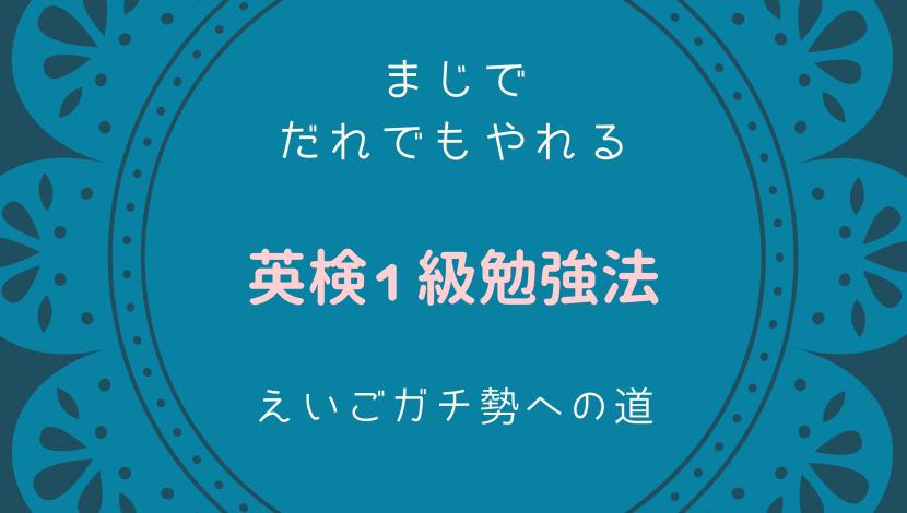 英検1級 勉強法