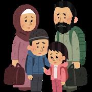 難民 英語