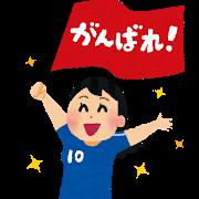 サッカー 英語