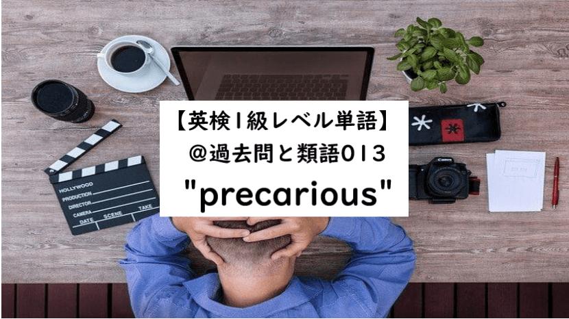 英検1級 レベル 単語 類語