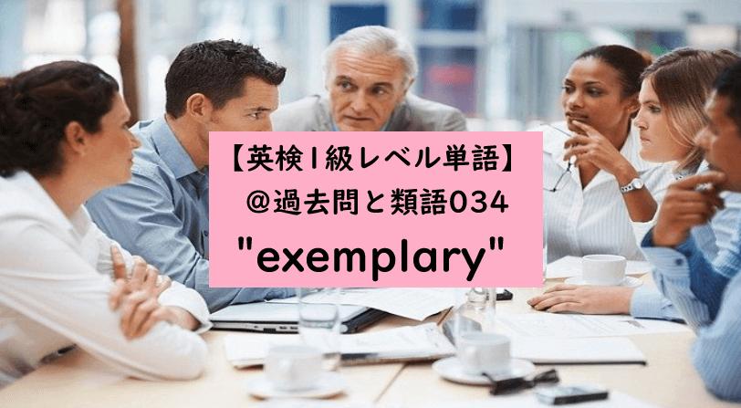 英検1級 単語 類語