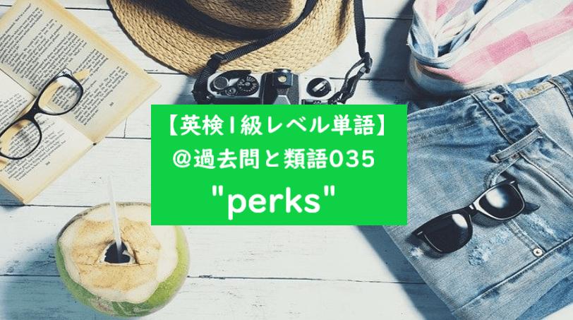 英検1級 単語 perks