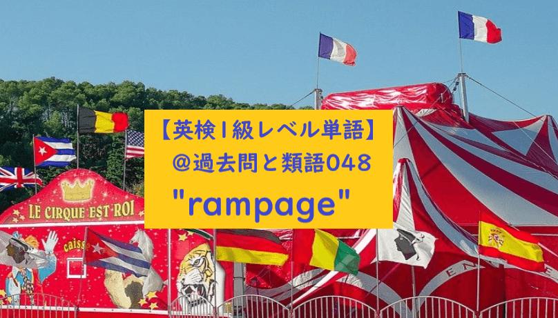 英検1級 rampage