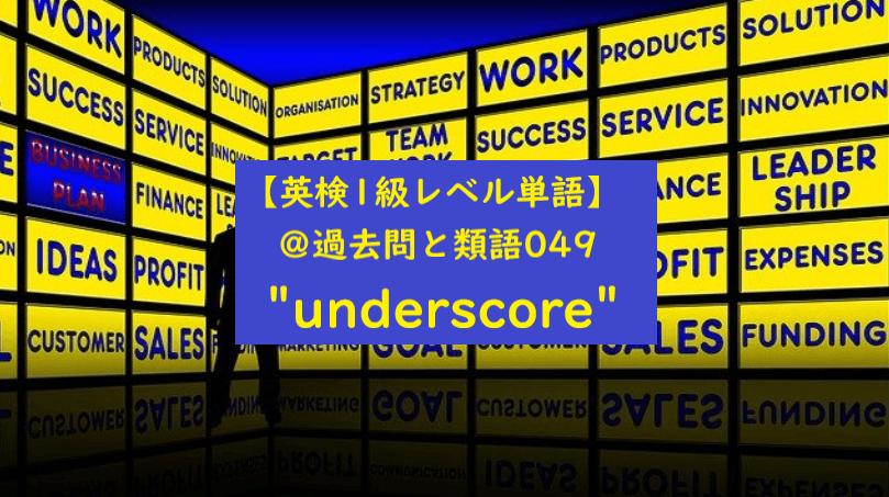 英検1級 underscore