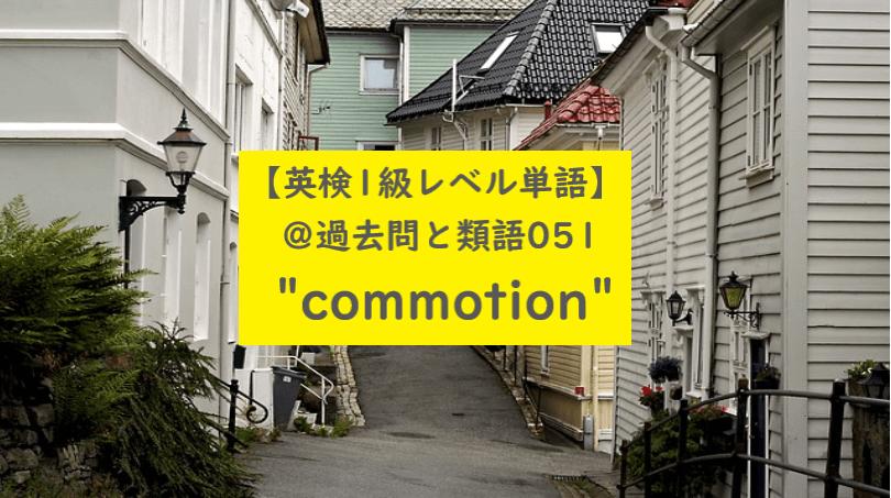 英検1級 commotion