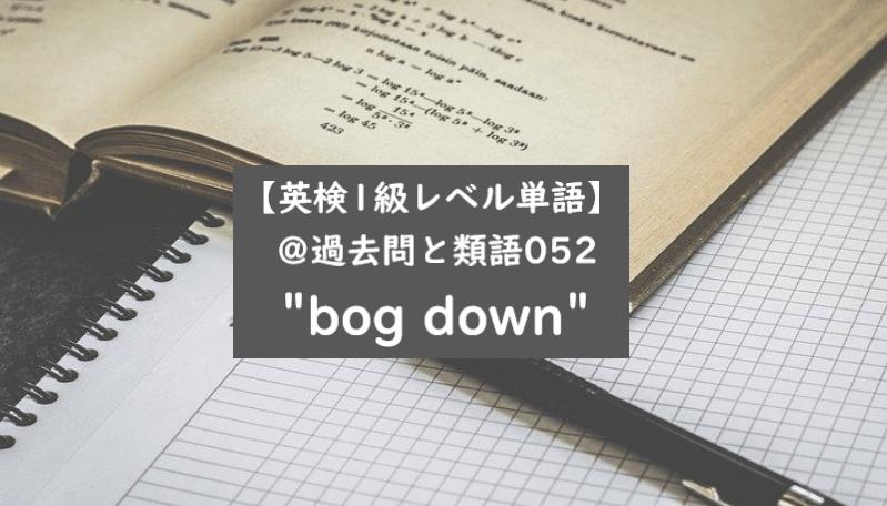 英検1級 bog down