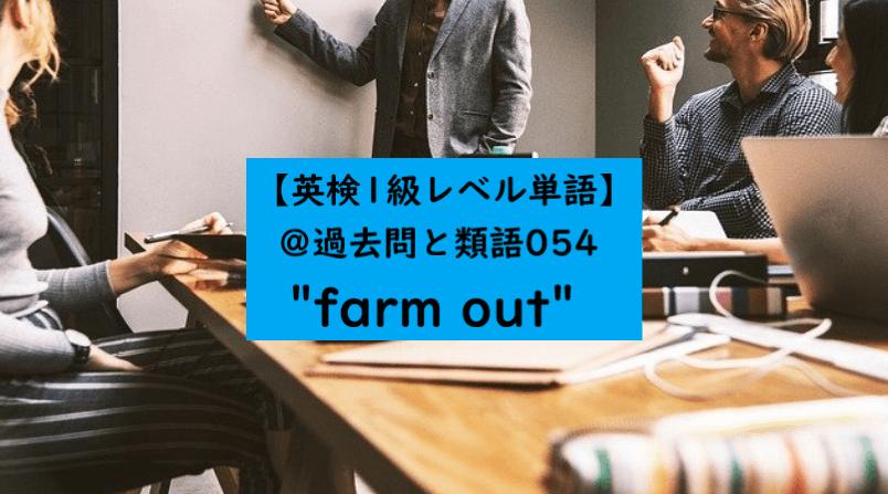 英検1級 farm out