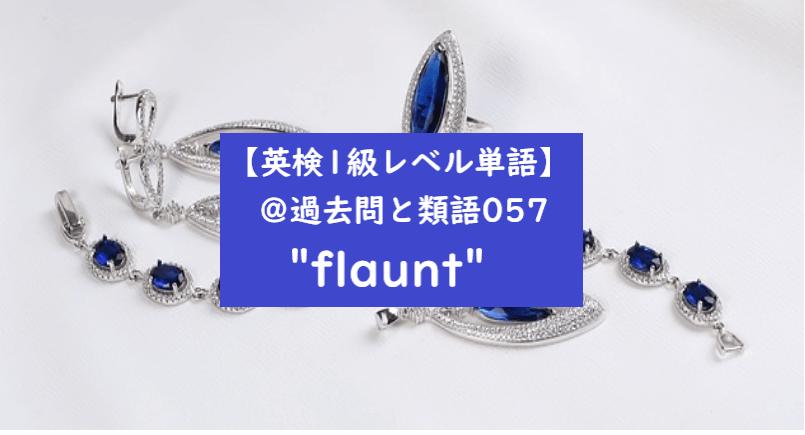 英検1級 flaunt