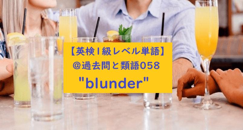 英検1級 blunder