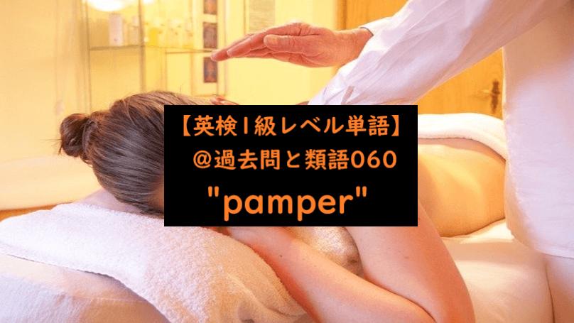 英検1級 pamper