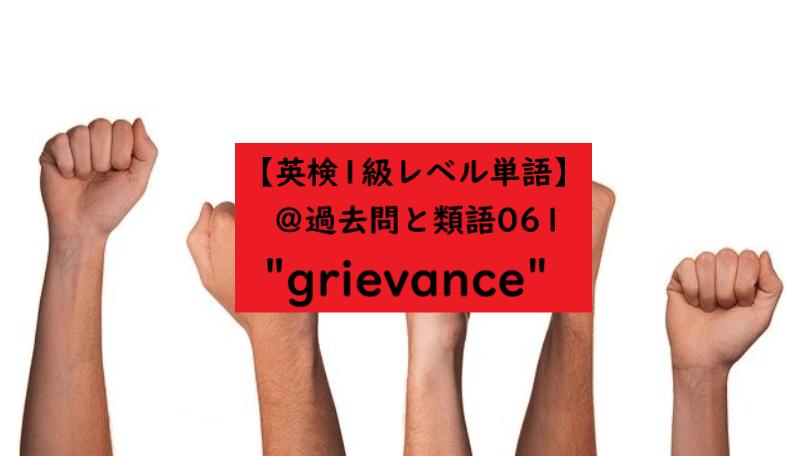 英検1級 grievance
