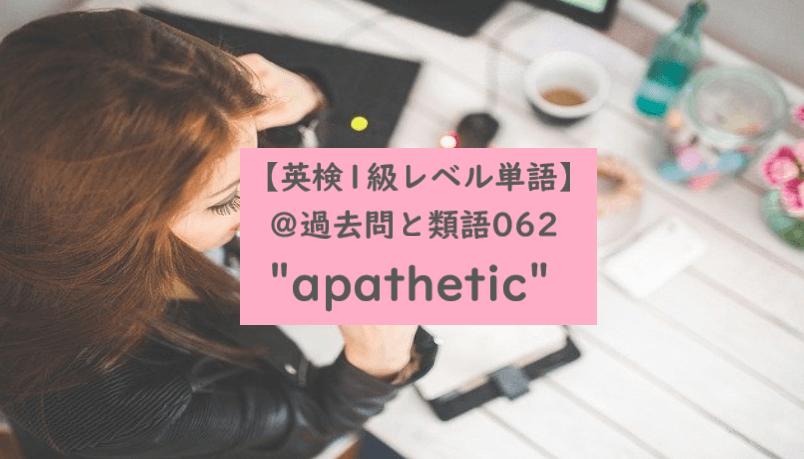 英検1級 apathetic