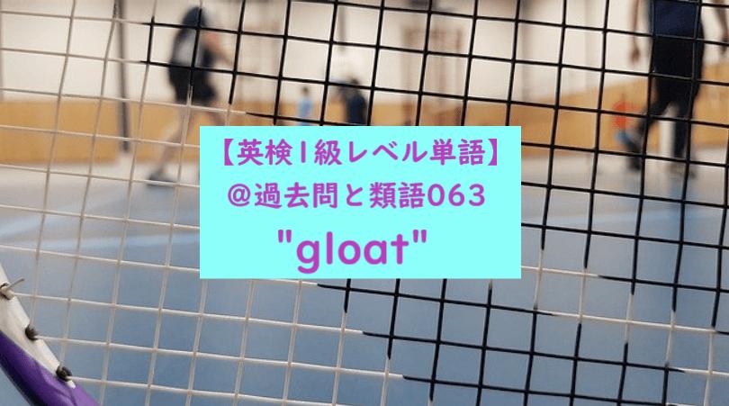 英検1級 gloat over