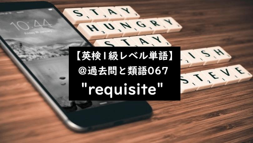 英検1級 requisite
